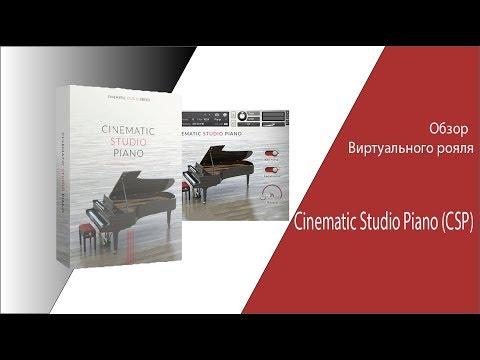 Cinematic Studio Piano - Обзор виртуального рояля