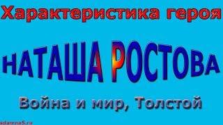 Характеристика героя Наташа Ростова, Война и мир, Толстой