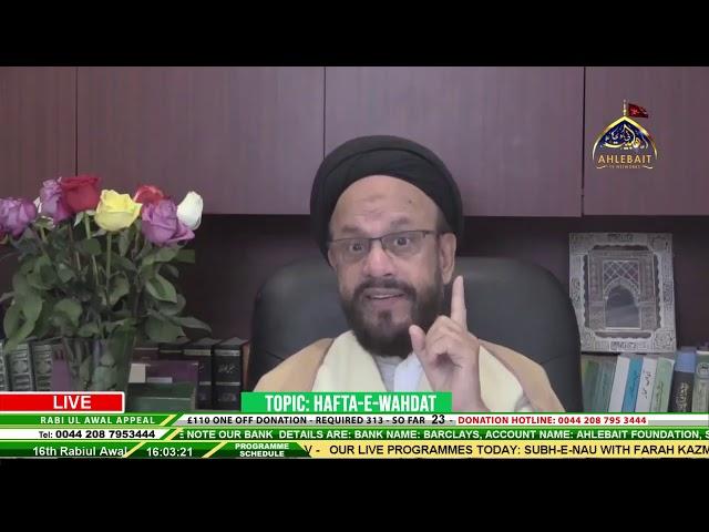 Hafta-e-Wahdat - Allama Zaki Baqri - [Ahlebait TV] -3rd Nov 2020