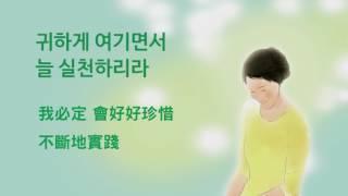 攝理教會 新歌曲 [傳到 神的耳中] 中韓歌詞