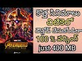 How to download new telugu movies in seconds    Avengers infinity war   