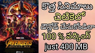 How to download new telugu movies in seconds || Avengers infinity war ||