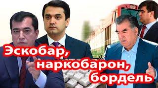 К.Мирзоалиев:раиси КВД роҳи оҳан Эскобар, наркобарон, бордель