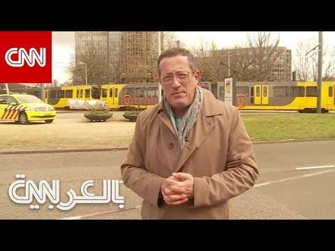 هولندا تتأهب أمنيا بعد إطلاق نار في أوترخت  - نشر قبل 2 ساعة