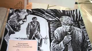 ''Музей книги'' - виртуальная экскурсия