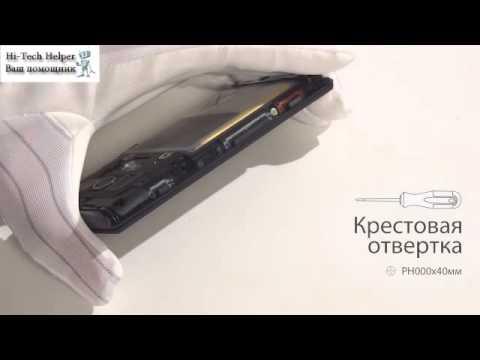 Sony Xperia Acro S - разборка смартфона и обзор запчастей