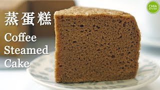 Fluffy Coffee Steamed cake Recipe (Whole Eggs Method) 咖啡蒸蛋糕