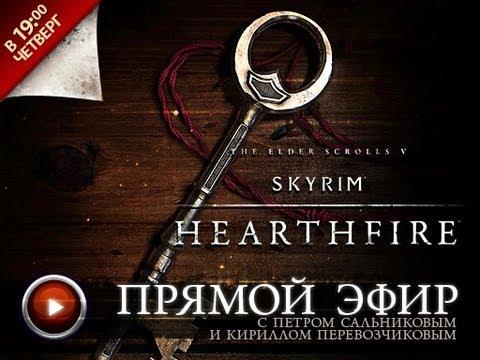 Запись трансляции TES V: Skyrim - Hearthfire DLC