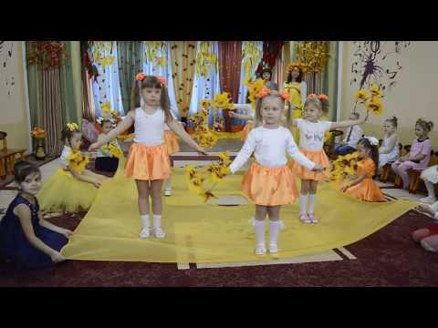Шикарный танец с Осенью!!!!Старшая группа!
