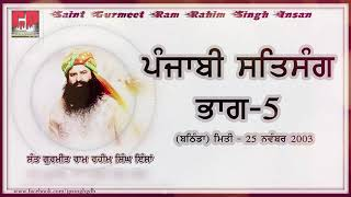 Dera Sacha Sauda {Old Punjabi Satsang} Bathinda Vol. 5  Full Audio By Saint Gurmeet Ram Rahim Ji