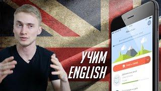 Учим английский на iOS и Android с Aword. Стань полиглотом! + Всем подарки!