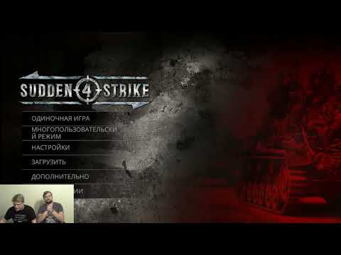 Sudden Strike 4 - Зуев, Загудаев   06.07.17   DISGUSTING MEN