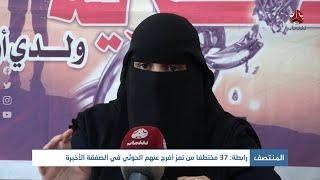 رابطة : 37 مختطفا من تعز أفرج عنهم الحوثي في الصفقة الأخيرة