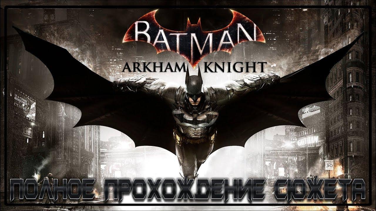 BATMAN ARKHAM KNIGHT | ПОЛНОЕ ПРОХОЖДЕНИЕ СЮЖЕТА | FULL GAME  WALKTHROUGH | НА РУССКОМ ЯЗЫКЕ