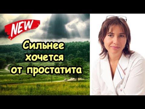 Хронический простатит - симптомы и лечение