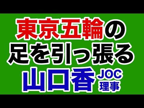 【開催意義ナシ?】東京五輪の足を引っ張る山口香JOC理事【WiLL増刊号#521】