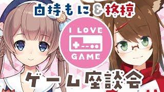 [LIVE] 【柊椋】ゲーム座談会【由持もに】
