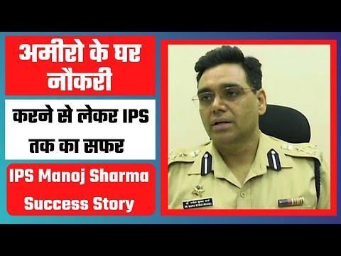 12th Fail IPS Manoj Sharma : अमीरो के घर नौकरी  करने से लेकर IPS तक का सफर  || UPSC Success Story