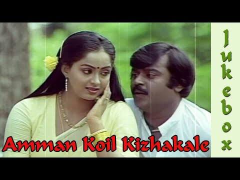 Amman Koil Kizhakale Jukebox - Vijaykanth, Radha - Ilaiyaraja Hits - Tamil Movie Songs Collection
