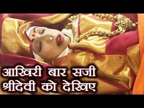 Sridevi Last journey: सामने आई Sridevi की सोलह श्रृंगार में आखिरी तस्वीर | FilmiBeat