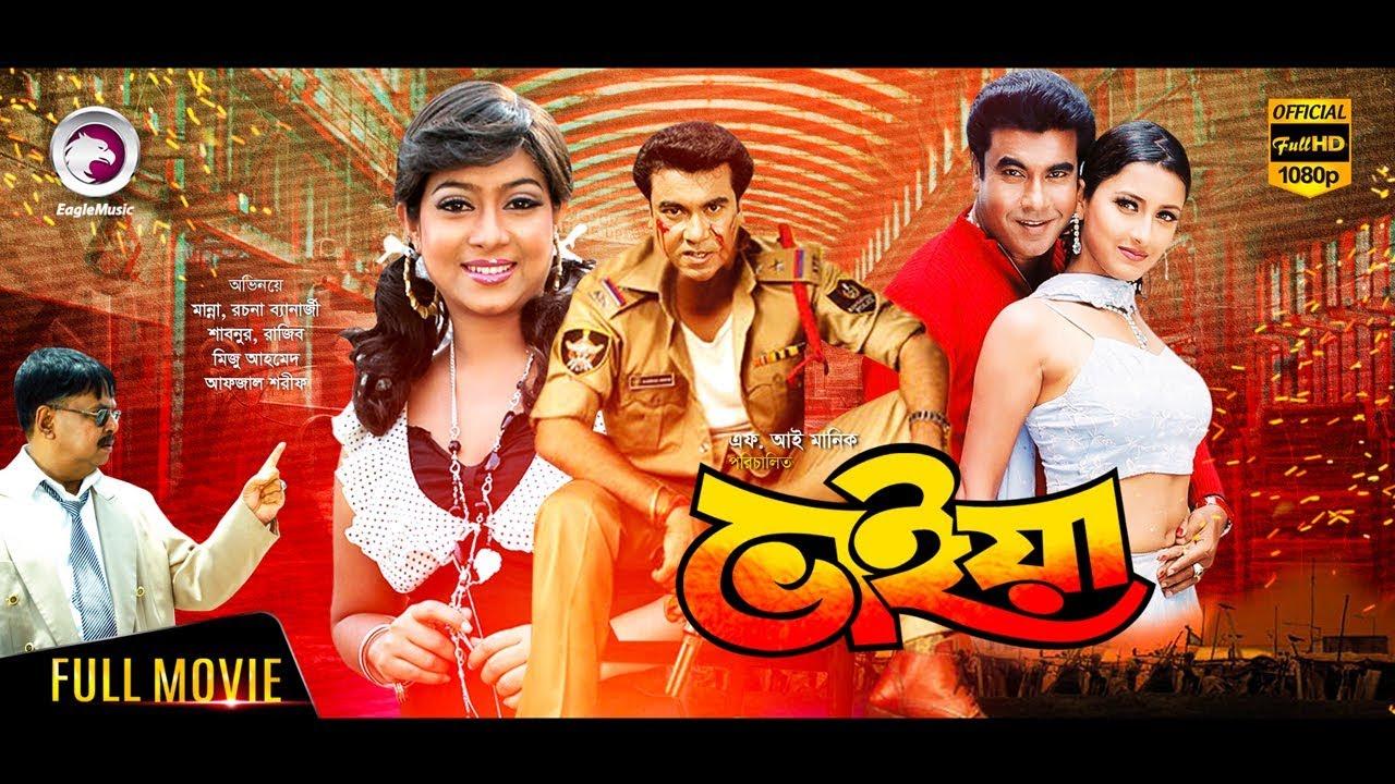 Download Bhaiya   New Bangla Movie 2017   Manna   Shabnur   Rajib   Full Movie