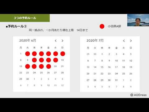 【ADDress】サービス説明動画