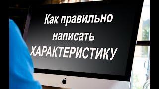видео как правильно написать характеристику на сотрудника