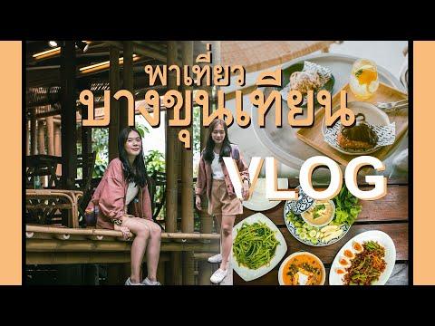 Vlog Around : ที่เที่ยวบางขุนเทียน รีวิวคาเฟ่ ร้านอาหารบางขุนเทียน