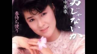 1984 唄:川中美幸 作詞:たかたかし 作曲:弦哲也.