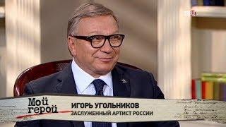 Смотреть Игорь Угольников. Мой герой онлайн