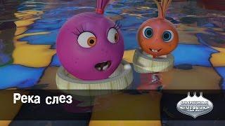 Мультфильм детям -  Овощная ВЕЧЕРИНКА - Река Слез Кубок - серия 5