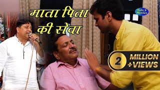 ये मिलते नहीं दोबारा रै || करो माता पिता की सेवा || Narender Kaushik || Hit Bhajan