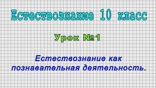 Естествознание 10 класс (Урок№1 - Естествознание как познавательная деятельность.)