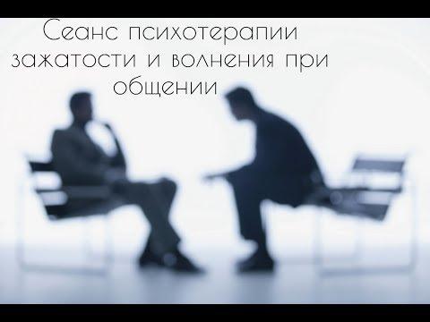Реальная психологическая консультация, работа  с зажатостью при общении, методами RPT,КПТ,ДПДГ...