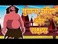 पुराना मंदिर और राक्षश | Hindi Cartoon Moral Story for Kids | Hindi Kahaniyaan | Maha Cartoon TV XD