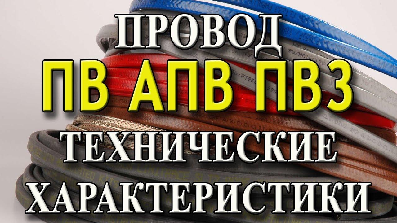 Купить провод пв-1 в минске и других городах беларуси в магазине электротоваров «электрокабелькомплект». Надежность, доступная цена!