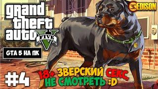 Grand Theft Auto 5 - Прохождение #4 - 18+ Зверский секс, не смотреть :D (GTA 5 на ПК, 60 fps)
