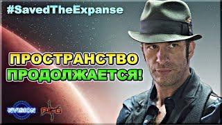 Сериал ПРОСТРАНСТВО продолжается! | #SavedTheExpanse | NV