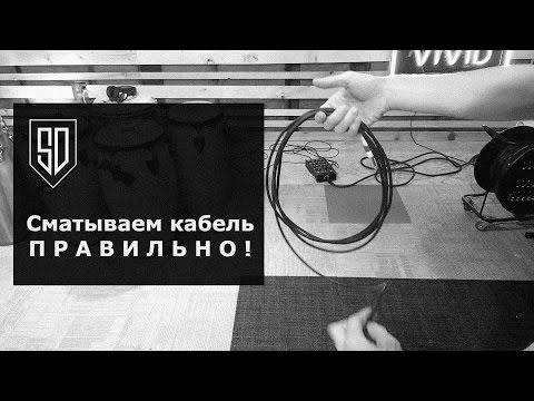 видео: sk1nnydave's blog #34 - Сматываем провода. Лучшая инструкция.