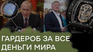 Как кремлевские политики тратят на одежду бюджеты российских городов - Гражданская оборона