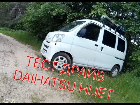 Тест драйв автомобиля Daihatsu Hijet