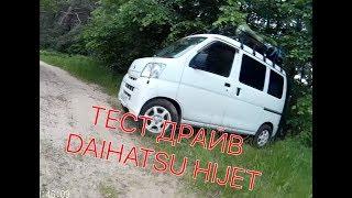 Тест драив автомобиля Daihatsu Hijet