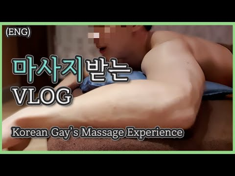 Korean Gay's Massage Experience