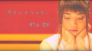 野田愛実 - タイムトラベラー