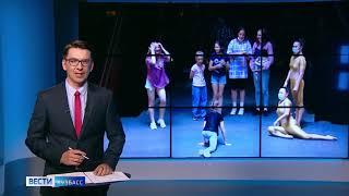 Открытая репетиция в Кемерово