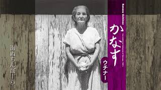 アルバム『かなす ウチナー』ダイジェスト試聴