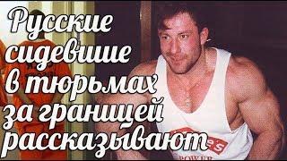 Русские сидевшие в тюрьмах за границей рассказали как там было , РУССКИЕ В ИНОЗЕМНОМ ПЛЕНУ