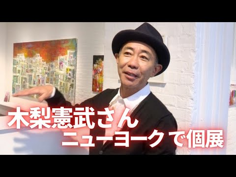 Comedian Noritake Kinashi's first art exhibit in NYC! / 木梨憲武さんがニューヨークで個展を開催!