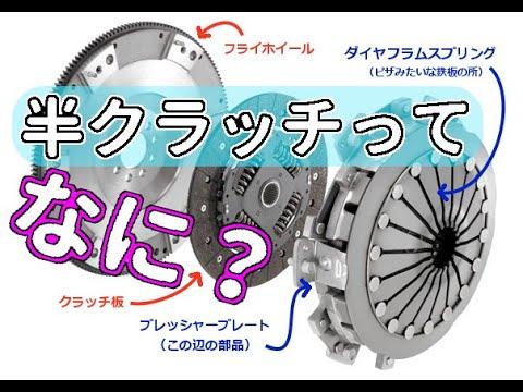 そもそも半クラッチって何?クラッチの仕組みと動作を解説【MT車の運転 ...