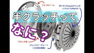 そもそも、半クラッチって何?クラッチの仕組みと動作を解説【MT車の運転】半クラッチ 解説編 | マニュアル車